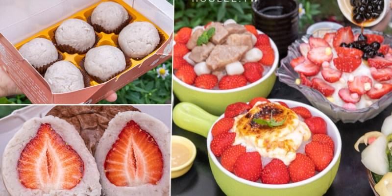 三輪車創意甜點(高雄)夢幻少女系冰品!超療癒刨冰版草莓芝芝,冬季限定草莓芋泥球