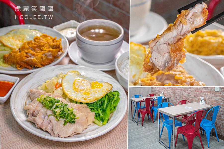 小食代海南雞飯(高雄)平價溫馨小餐館!鮮嫩厚實的海南雞腿飯,還有現炸塔塔雞腿及肉骨茶