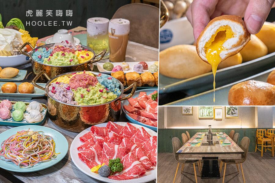 春囍打邊爐(高雄)夢幻彩虹火鍋!超狂舒芙蕾麻奶鍋,爆漿炸流沙包與舒芙蕾絲襪奶茶