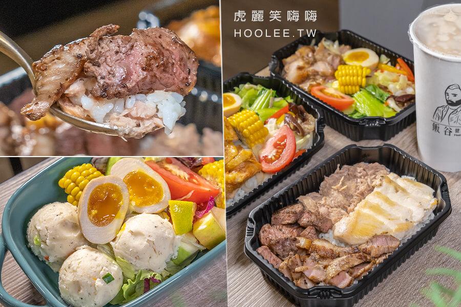 飯谷健康餐盒(高雄)肉控蔬食餐盒!給我吃肉其餘免談低脂便當,還有滿滿蔬果馬鈴薯泥餐