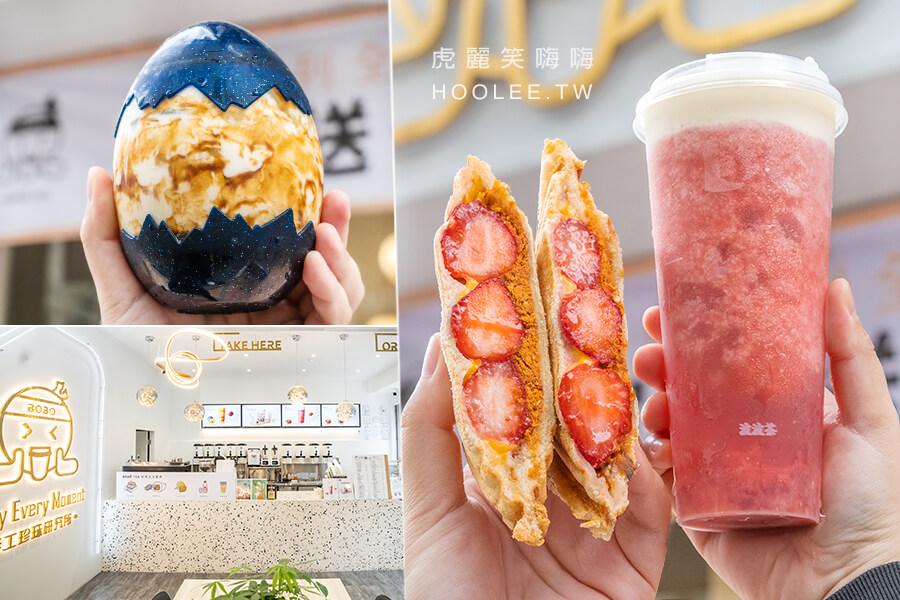 BOBO TEA 波波茶(高雄)明華店美美內用空間!草莓樂芝芝配草莓肉鬆吐司,義大跨年限定可愛扭蛋杯