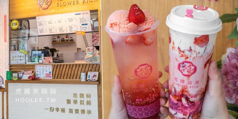 花開富貴(高雄)濃濃草莓系飲品!必喝有草莓果凍的草莓芝心,咖啡控推薦玫瑰鹽拿鐵