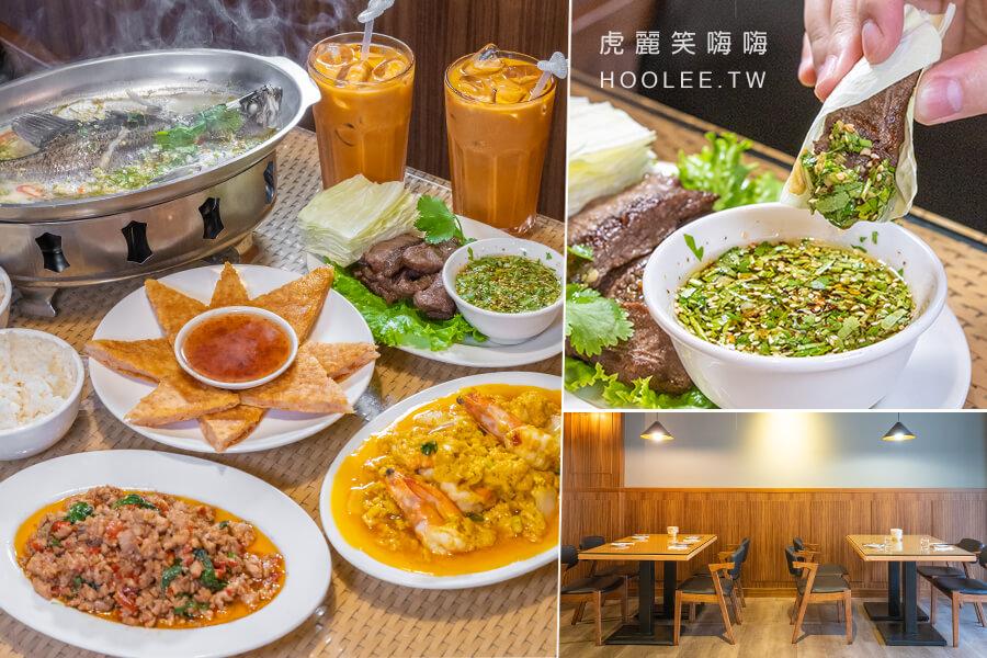 新皇城泰緬小館(高雄)27年泰式料理新開幕!高麗菜包肉的叢林烤牛肉,必點微辣咖哩草蝦及打拋豬