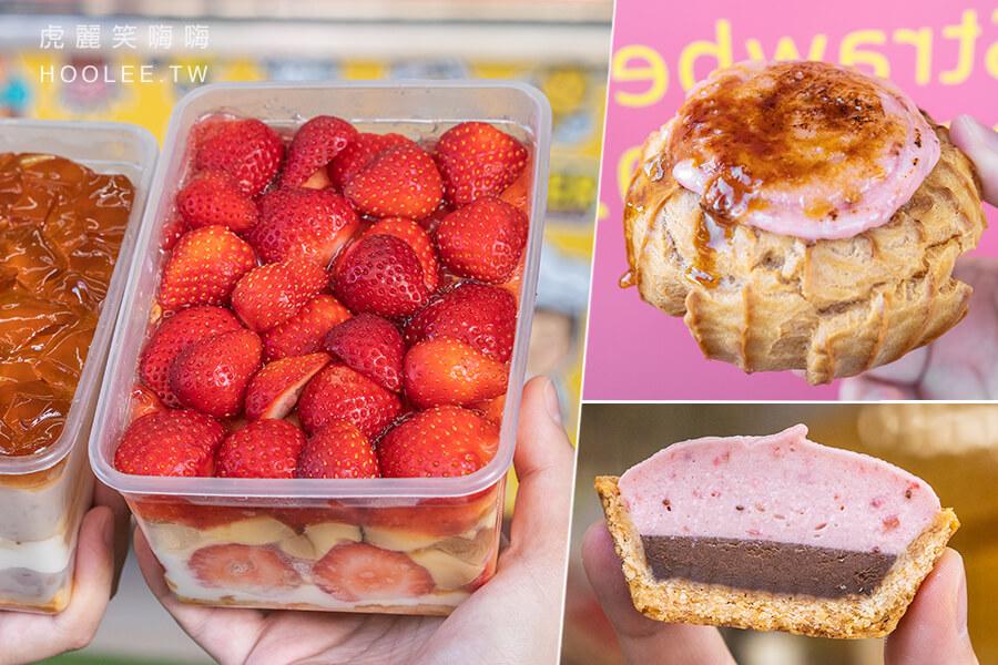 笛爾手作現烤蛋糕(高雄)冬季限定5款甜點!滿滿爆漿火焰草莓泡芙,超可愛Q版草莓布丁寶盒
