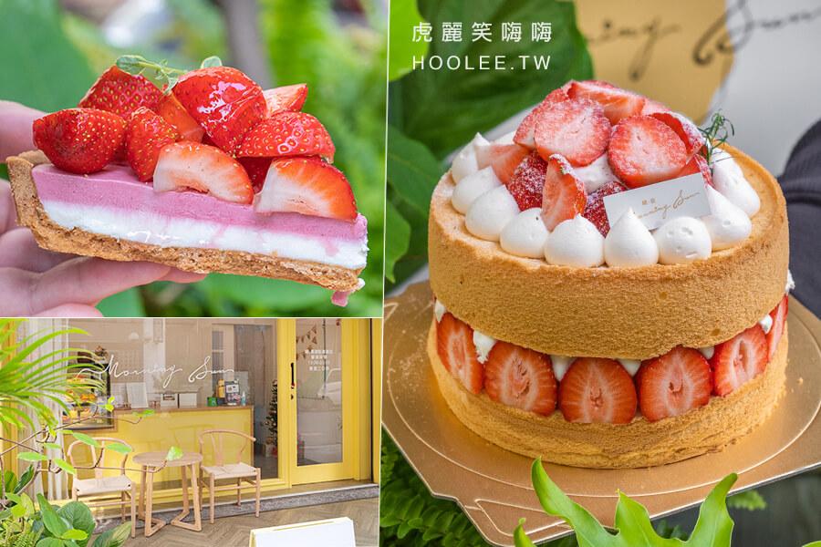 晴晨 Morning Sun(高雄)夢幻草莓盛宴!質感系公主裙擺草莓裸蛋糕,人氣甜點爆多草莓莓莓塔