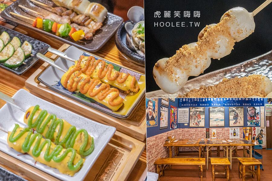 十八番串燒(高雄)日式風格串燒小館!起司控必點炭烤明太子起士雞,甜點推薦軟Q炭烤麻糬