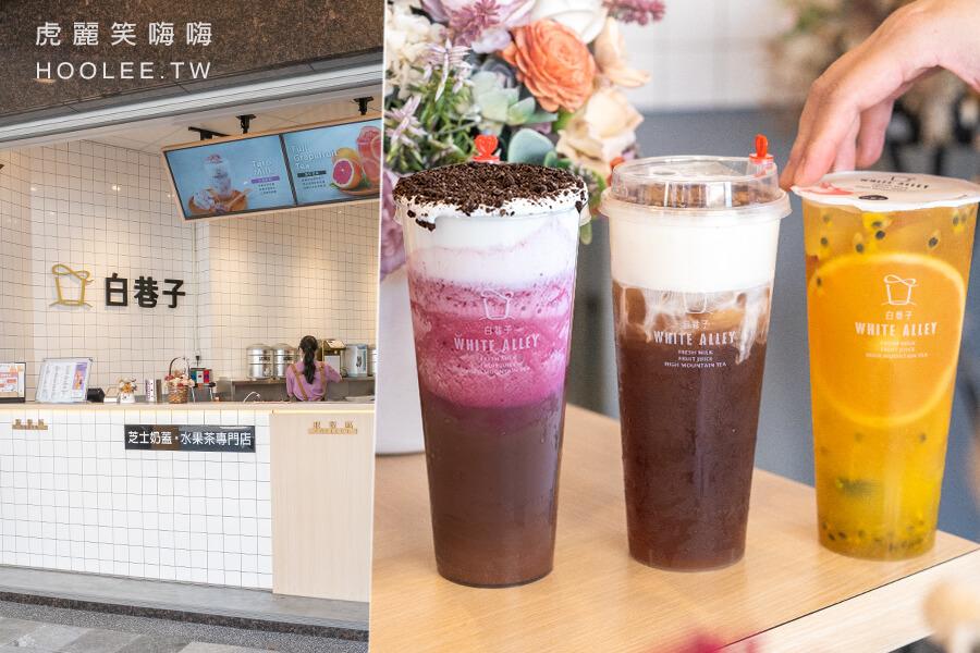 白巷子 岡山壽華店(高雄)夢幻手搖飲!櫻桃可可冰沙融化少女心,咀嚼系的茶凍芝芝莓莓