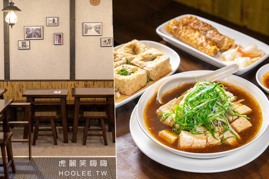 福記彤馨臭豆腐(高雄)超隱藏餐館!激推加絞肉的清蒸臭豆腐,酥酥脆皮臭豆腐與豆腐卷