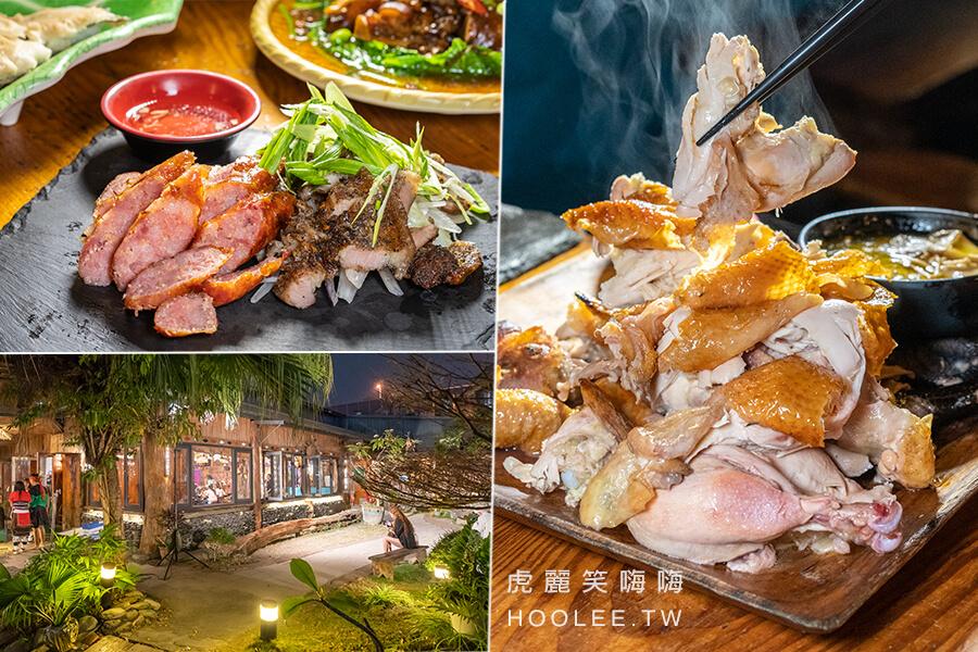 城市部落(高雄)原住民風味餐廳!在都市叢林吃香噴噴桶烤雞,必點石板鹹豬肉及阿美石頭蝦