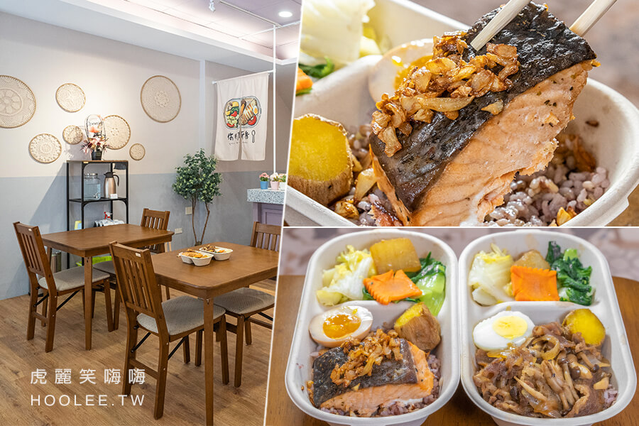 你的廚房(高雄)肉食族的健康餐盒!超厚蒜酥鮭魚五穀飯,重口味推薦醬燒壽喜牛
