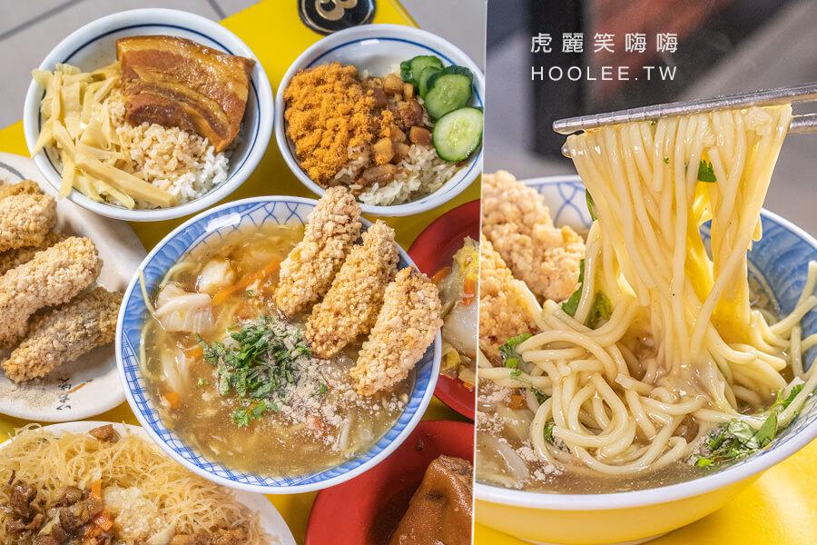 龍師傅土魠魚焿(高雄)30年在地小吃!現炸酥酥大塊土魠魚焿麵,必點軟Q米糕及焢肉飯