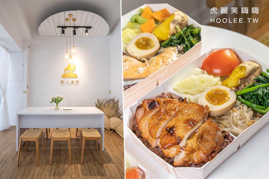 健人餐廚 鳳山店(高雄)最美便當店!肉食推薦炙烤雞腿健康餐盒,還有雙倍肉量舒肥牛排