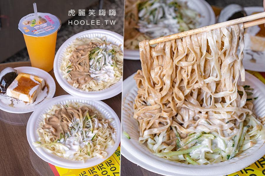 嘉義四味果汁涼麵(高雄)傳承三代50年小吃!加白醋及麻醬的寬涼麵,招牌必喝四味果汁