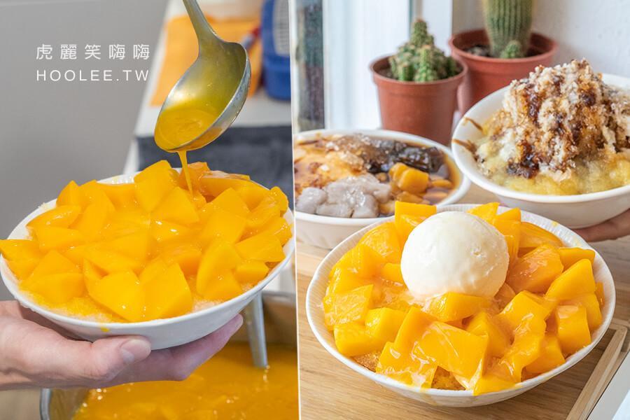 冰一點黑糖剉冰(高雄)岡山人氣冰店!季節限定必吃滿滿芒果冰,隱藏版酸甜鳳梨牛奶冰
