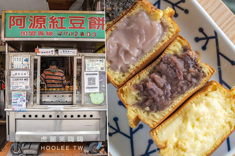 阿源紅豆餅(高雄)開26年小餐車!超濃厚爆漿奶油內餡,人氣必吃紅豆及綿密芋頭口味