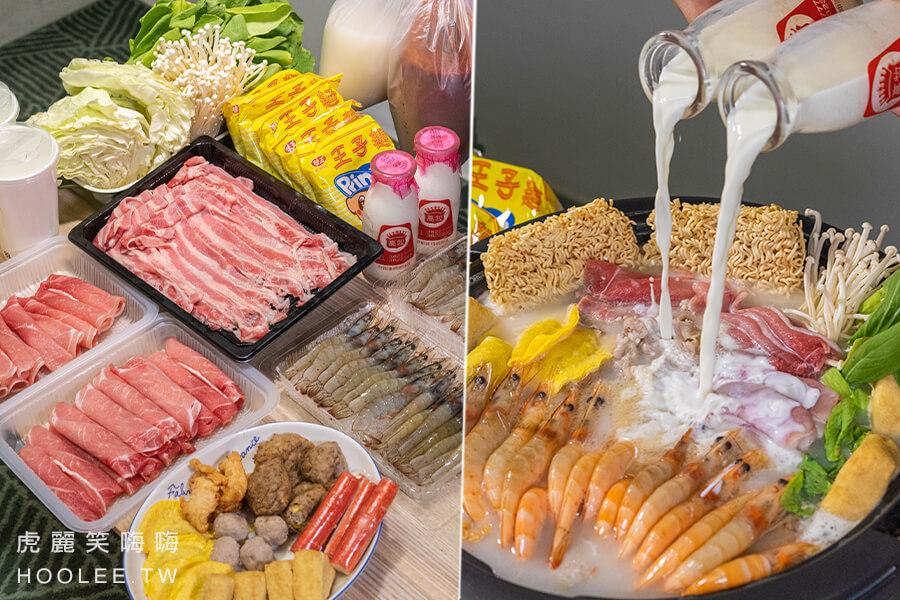 哈肉鍋(高雄)30隻蝦蝦外帶回家煮!大份量三盤肉滿足肉控,還可以自己DIY倒牛奶