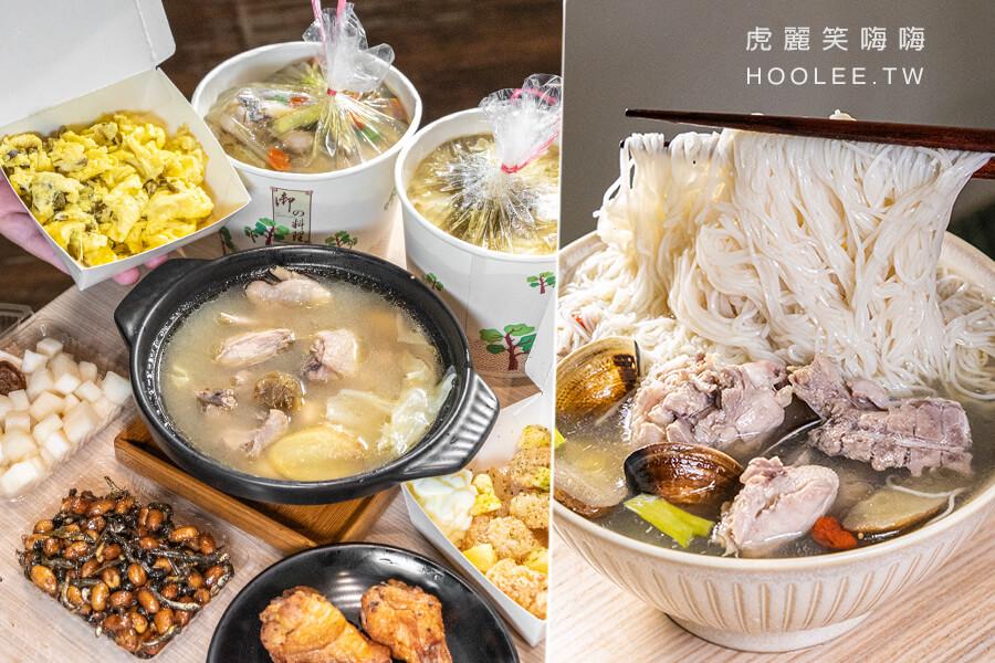 食家 個人土雞鍋(高雄)酸甜開胃梅子雞!飽足推薦蛤蜊雞湯麵線,還有剝皮辣椒蛋及梅干扣肉飯