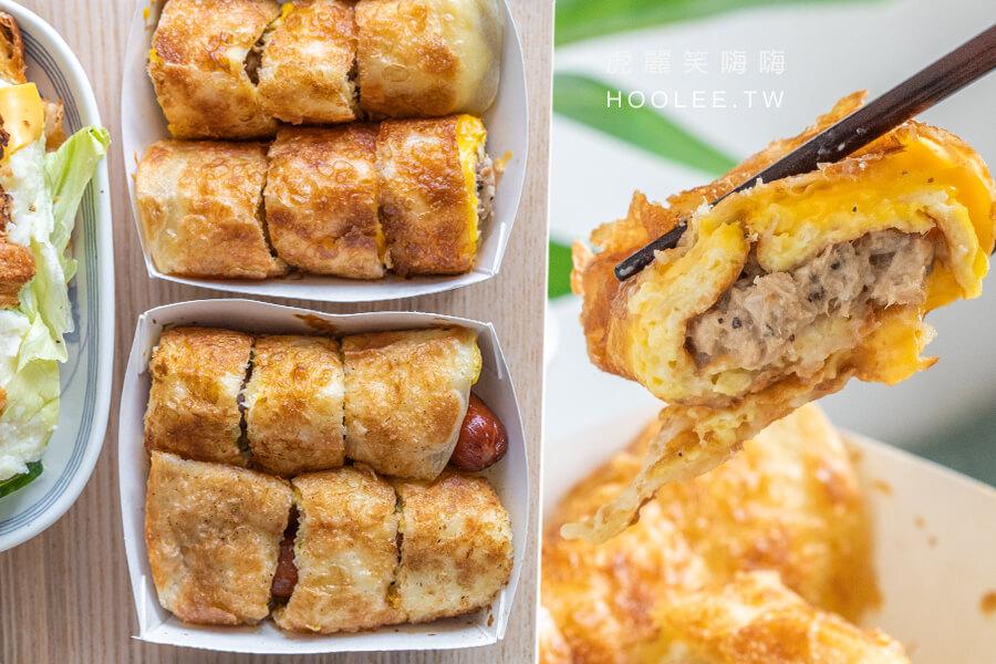 露西生活廚坊(高雄)超隱藏早餐店!濃厚鮪魚起司脆皮蛋餅,還有綿密薯泥可頌