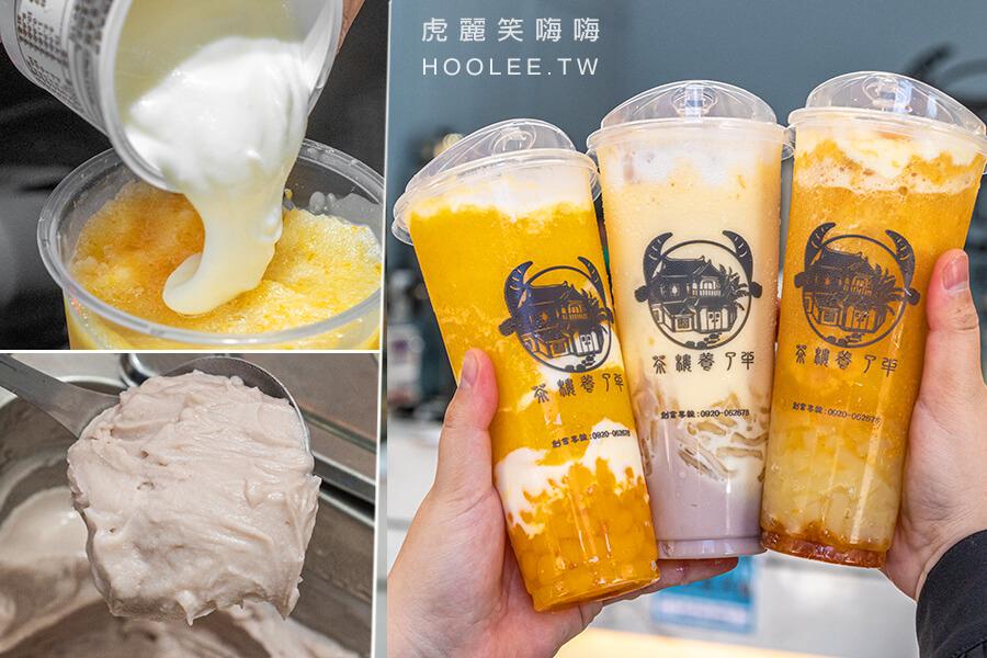 茶樓養了牛(高雄)新推出糕點冰沙!奶控必喝港式爆漿奶黃包,酸甜的關廟鳳梨酥手搖飲