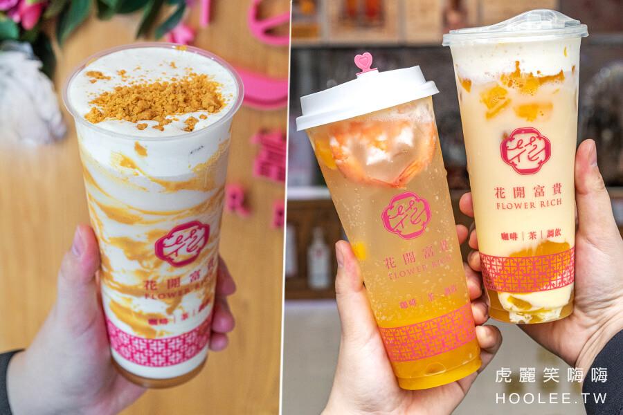 花開富貴(高雄)新口味手搖飲推出!必喝有芒果果凍的芒果芝心,濃郁大理石花生鮮奶