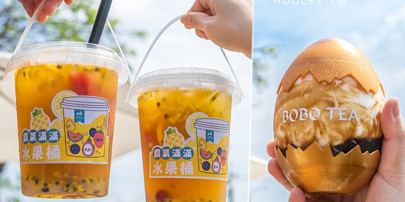 BOBO TEA 岡山店(高雄)超可愛手搖飲料!XL量級霸氣滿滿水果桶,金色的黑糖波波扭蛋杯