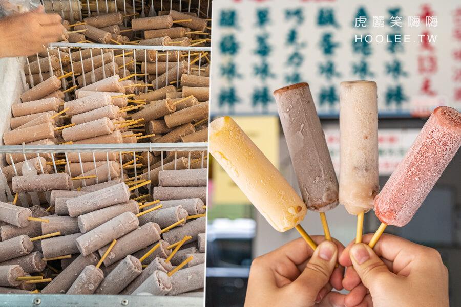 榮豐冰棒城(屏東)43年老字號枝仔冰!激推古早味米糕冰棒,還有花生.巧克力.鳳梨.酸梅口味