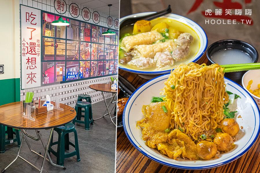 瓊姐車仔麵(高雄)香港人開的店!超濃郁咖哩魚蛋乾撈麵,宵夜也能吃湯麵及瑞士雞翅