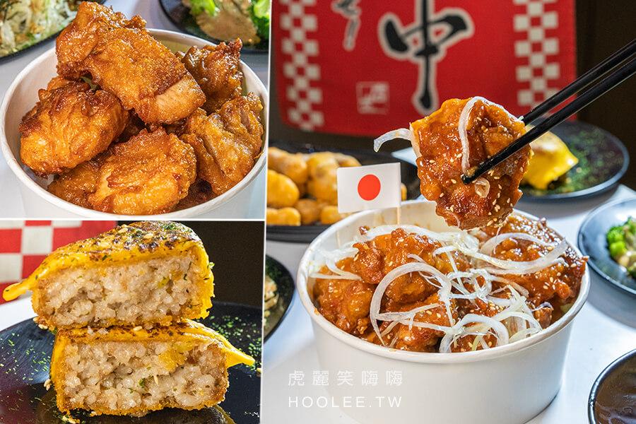 豚丼 とんどん(高雄)正宗日本炸雞!霸氣一斤重的厚厚洋釀炸雞,還有日式炸飯糰及照燒雞肉丸