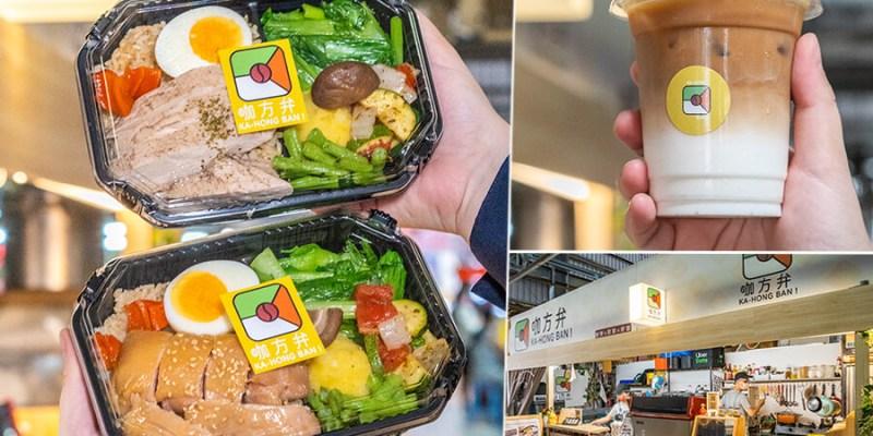 咖方弁(高雄)隱藏龍華市場攤位!肉食族的厚厚雞肉便當,還有布丁甜點及現沖煮咖啡