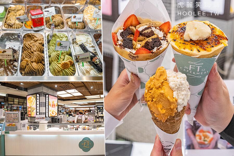 Fun Tower x 巴蕊聯名(高雄)超銷魂甜點!必吃榴蓮烤布蕾可麗餅,濃郁泰式奶茶甜筒冰淇淋