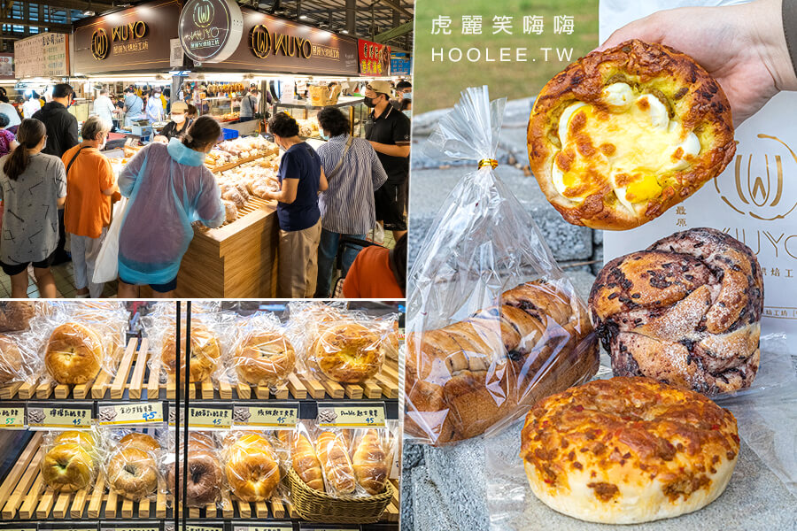 Wuyo烘焙工坊(高雄)人氣秒殺麵包攤!鹹口味必吃爪哇咖喱蛋,激推紫米甜心及金色戀人