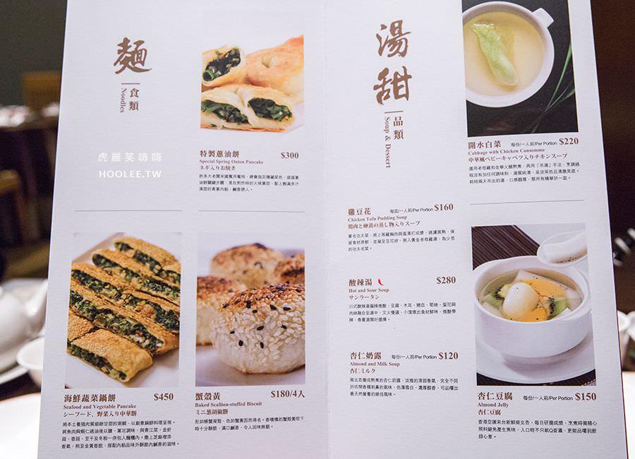高雄國賓大飯店 川菜廳 菜單
