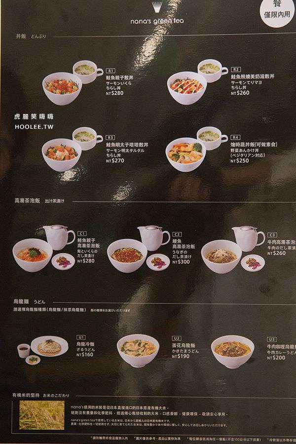 漢神巨蛋 nana's green tea 自由之丘抹茶甜點店 菜單