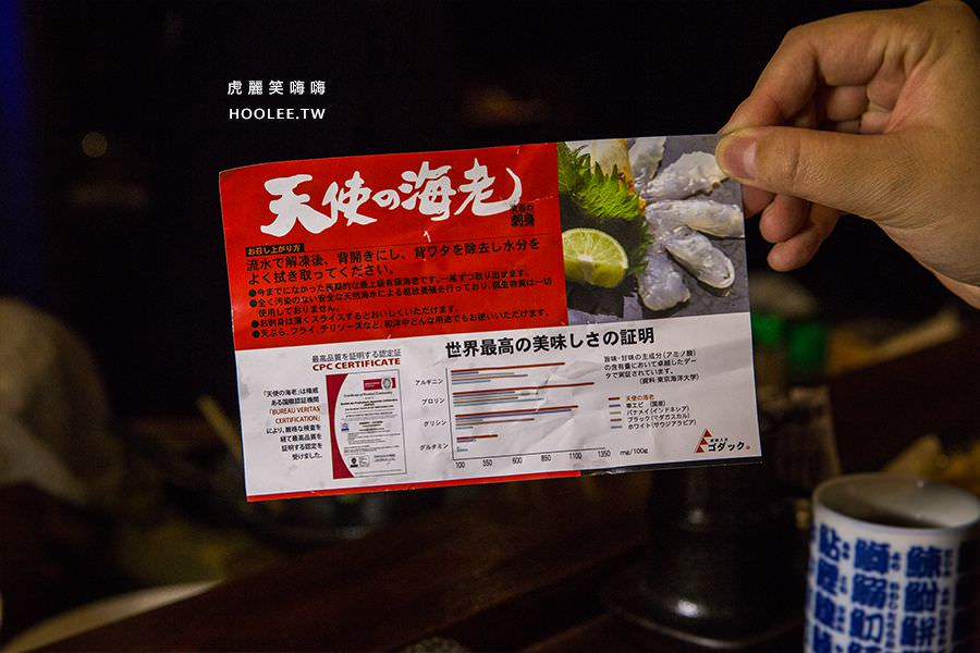全壽司 高雄 無菜單料理 法國藍蝦