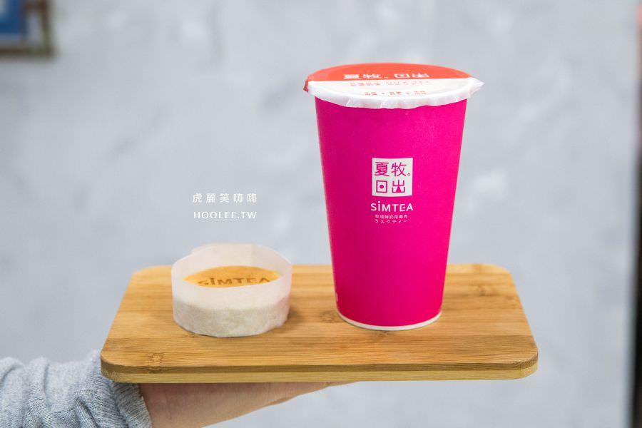 夏牧日出 高雄珍珠奶茶推薦 斯里蘭卡紅茶那提+雲朵香香 組合價 NT$99