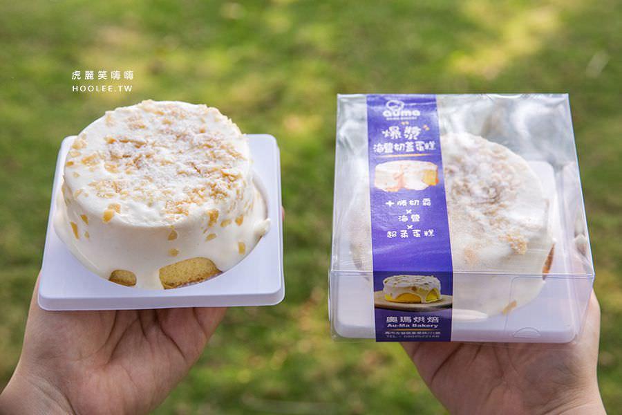 奧瑪烘焙 高雄 爆漿海鹽奶蓋蛋糕(四吋) NT$89