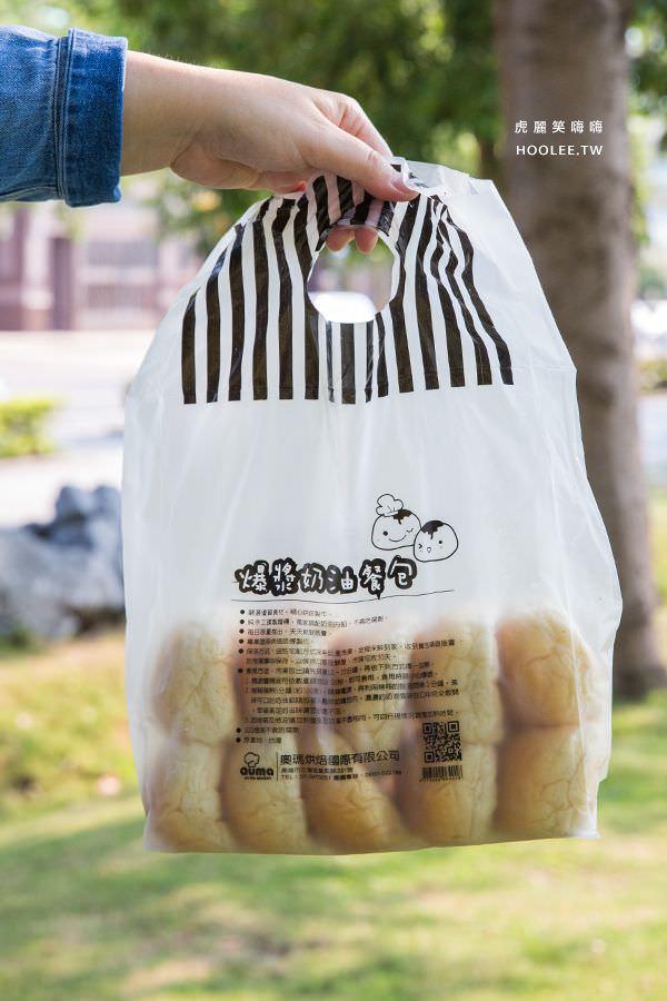 奧瑪烘焙 高雄 爆漿餐包(奶油)10入/袋 NT$70