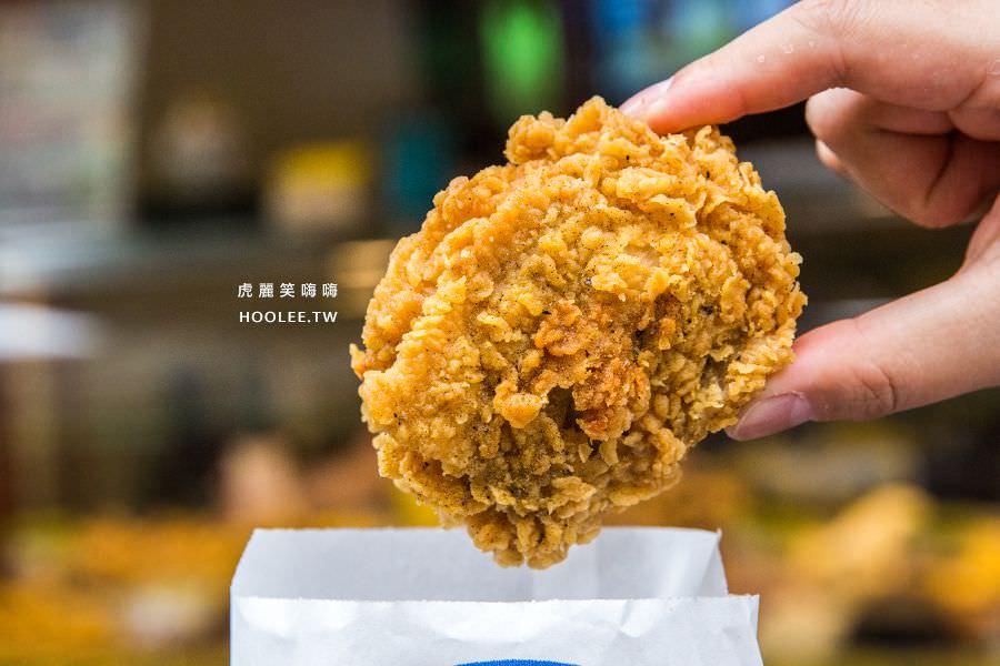 雞大爺 高雄鹽酥雞推薦 全家餐 雞塊