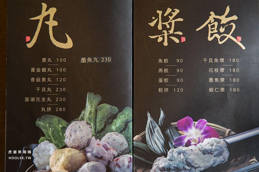 富鼎軒巴蜀麻辣燙 菜單