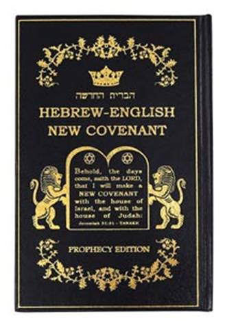 A-Hebrew-English New Covenant (Bible Picture)