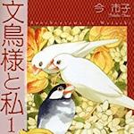 鳥たちのかわいい生態から壮大なSF大作までおすすめの鳥漫画