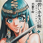 男装の女王の物語「碧いホルスの瞳」を読んでみた!