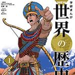 人生を変えられてしまった傑作漫画7選! その⑦・学研世界の歴史