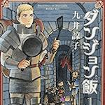 グルメファンタジー漫画 【ダンジョン飯】 あらすじと感想!