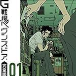 G戦場ヘヴンズドア|鳥肌モノの名言に震えるマンガ描き漫画の傑作!
