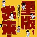 重版出来!|胸が熱くなる人間ドラマに感涙!出版業界の内幕漫画