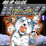 銀牙伝説WEED|犬たちの熱すぎる戦い再び……。銀牙の続編漫画!