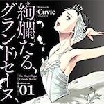 優美かつ美麗なバレエ漫画11選!絢爛たるグランドセーヌなど・まとめ