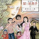 【栞と紙魚子シリーズ・まとめ】おかしな女子高生コンビの奇怪な事件簿