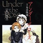 「エマ」よりも面白い!「Under the Rose」あらすじと感想